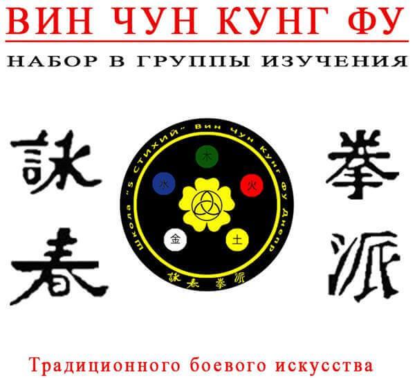 Набор в группу для изучения Вин Чун Кунг Фу 2017
